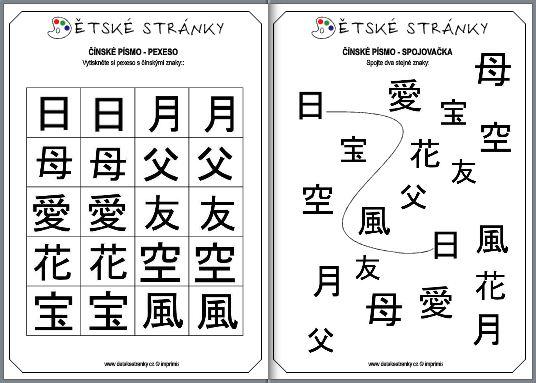 On-line knížka: Čínské znaky